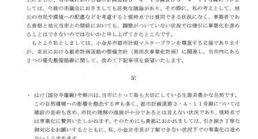 西岡市長、小池都知事宛に小金井市の都市計画道路についての「要望」を提出(10月末)