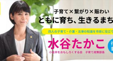 【告知】たかこ de ナイト(水谷たかこに聴く100のコト)開催!<11月24日(日)19時〜>