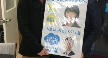 選挙戦5日目ダイジェスト