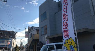 12月8日は小金井市長選挙と市議会議員補欠選挙。ご都合が悪い方は、ぜひ「期日前投票」を