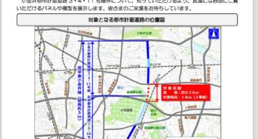 小金井都市計画道路 3・4・11 号線外に関するオープンハウス、2/21〜2/23開催!?