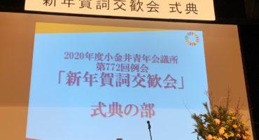 小金井青年会議所 新年賀詞交換会に参加してきました