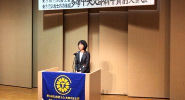 東京都行政書士会多摩中央支部 新年賀詞交歓会へ