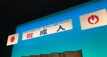 2022年4月から成人年齢が18歳に引き下げ。小金井市は「成人式」式典どうするの?(対象、名称)