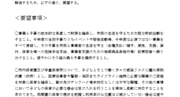 小金井市に要望を提出しました