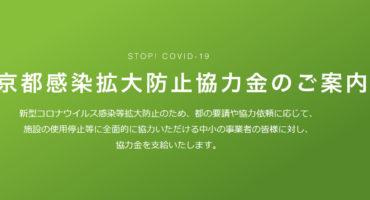 東京都感染拡大防止協力金 申請方法について
