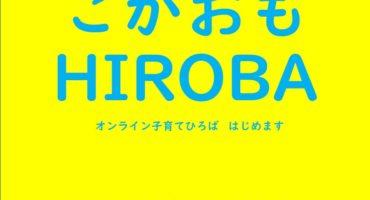 オンライン子育てひろば「こがおもHIROBA」 はじめます!