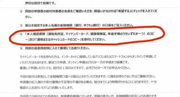 10万円の特別定額給付、「添付書類」について混乱なさらないように…。小金井市郵送の書類に誤りあり