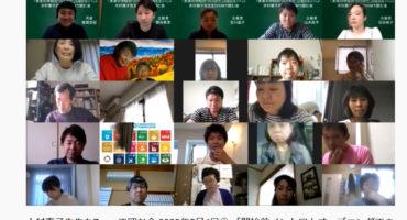 「未来の学校のつくりかた」出版記念イベント~ 木村泰子さんをzoomで囲む会に参加しました