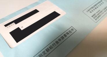 特別定額給付金、郵送申請書類が小金井市内に届いてます。オンライン申請済みの方も注意が必要!