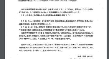 小金井市内・武蔵野中央病院で院内クラスター発生。同じ病棟で職員4人、患者5人の感染が判明