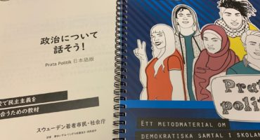小金井市の議会改革は。。