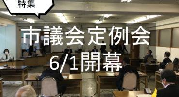 小金井市議会定例会(6月議会)開幕。最も重要な補正予算(第2回)
