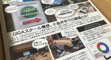 小金井市の今と課題がわかる、噂のこがおもマガジン(会派ニュース)vol.105号、発行!