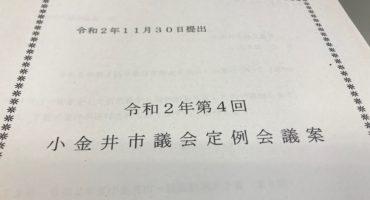 小金井市議会、11月30日から第4回定例会スタート。補正予算では養育費確保支援事業が盛り込まれる