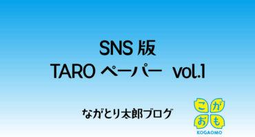 SNS版TAROペーパー vol.1