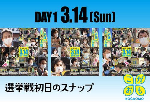 DAY1 3.14(Sun) 選挙戦初日のスナップ