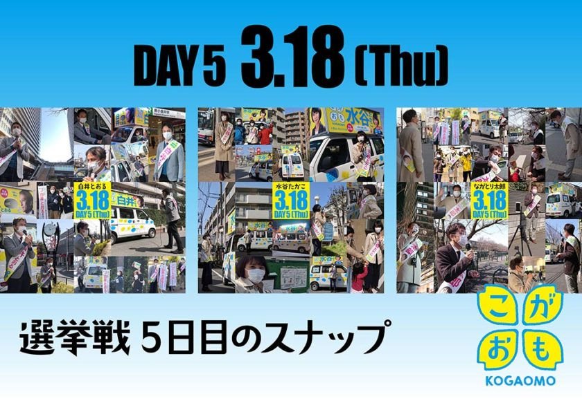 DAY4 3.17(Wed) 選挙戦5日目のスナップ