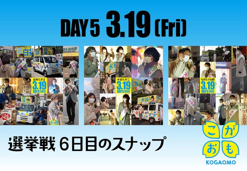 DAY6 3.19(Fri) 選挙戦6日目のスナップ