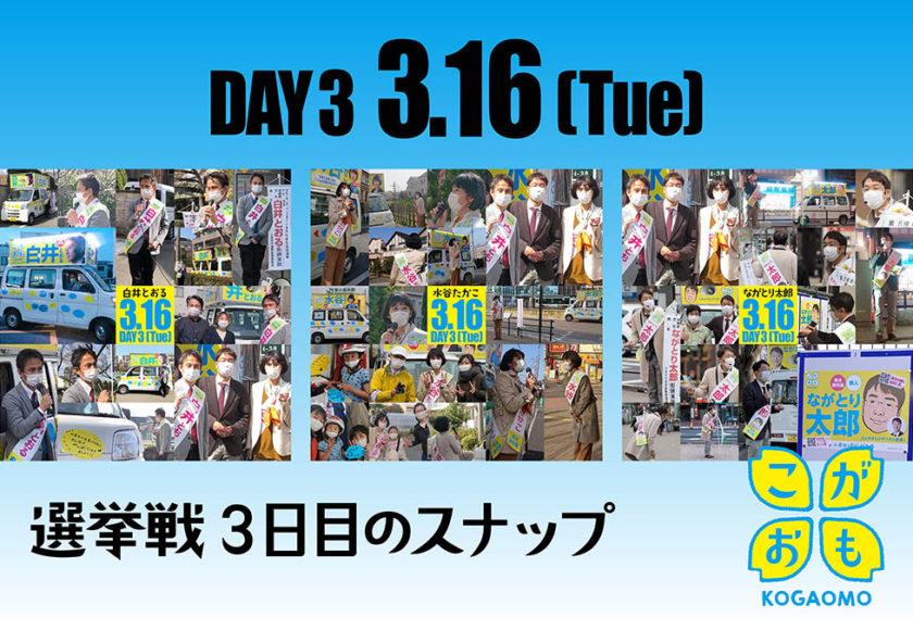 DAY3 3.16(Tue) 選挙戦3日目のスナップ