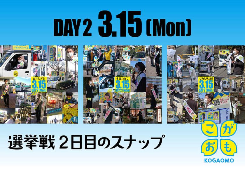 DAY2 3.15(Mon) 選挙戦2日目