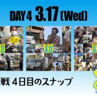 DAY3 3.16(Tue) 選挙戦4日目のスナップ