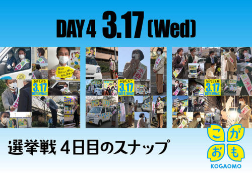DAY3 3.16(Tue) 選挙戦4日目のスナップ