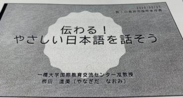 やさしい日本語を話そう 〜講座に参加してきました