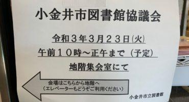図書館協議会を傍聴~中長期計画では複合化の検討を!