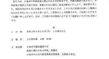 小金井の給食 ~民間委託・運営指針・みんなの給食委員会~