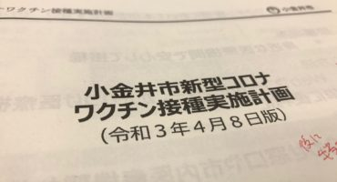 新型コロナウイルスワクチン接種準備事務に関する課題<小金井市議会臨時会での補正予算審査より>