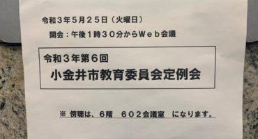 小金井市の不登校児が増えている~小金井市教育委員会定例会傍聴メモ