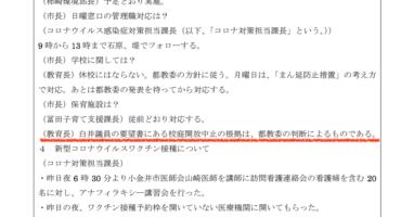 緊急事態宣言、5月31日まで延長。小金井市でも校庭はやはり使えないまま!?