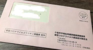小金井市、新型コロナワクチン高齢者接種は1回目72.5%を達成。16−64歳までの接種券も届く