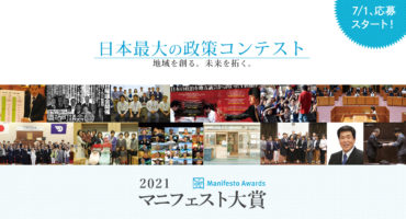 マニフェスト大賞2021、7月1日から応募スタート!!