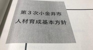 小金井市を良くするのは職員にかかっている!第3次人材育成基本方針(行政報告/総務企画委員会報告)