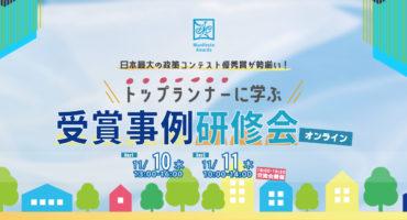 日本最大の政策コンテスト優秀賞が勢ぞろい!トップランナーに学ぶ受賞事例研修会 11/10・11