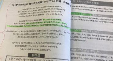小金井市の基本構想の審査。将来像から「子ども」「子育て」という言葉が消えた意味とは